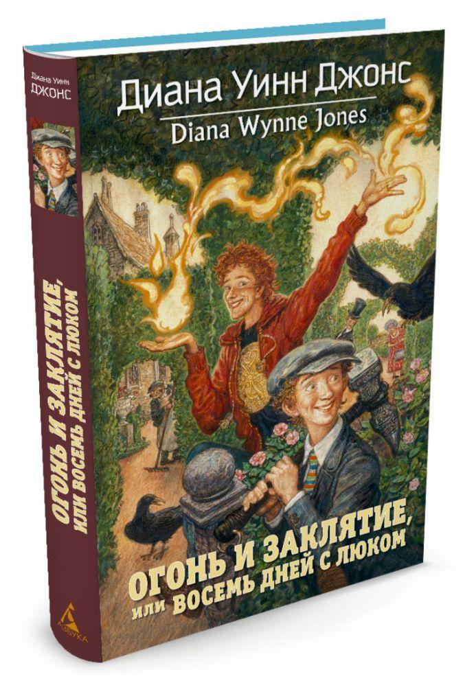 Джонс Д.У. - Огонь и заклятие, или Восемь дней с Люком обложка книги