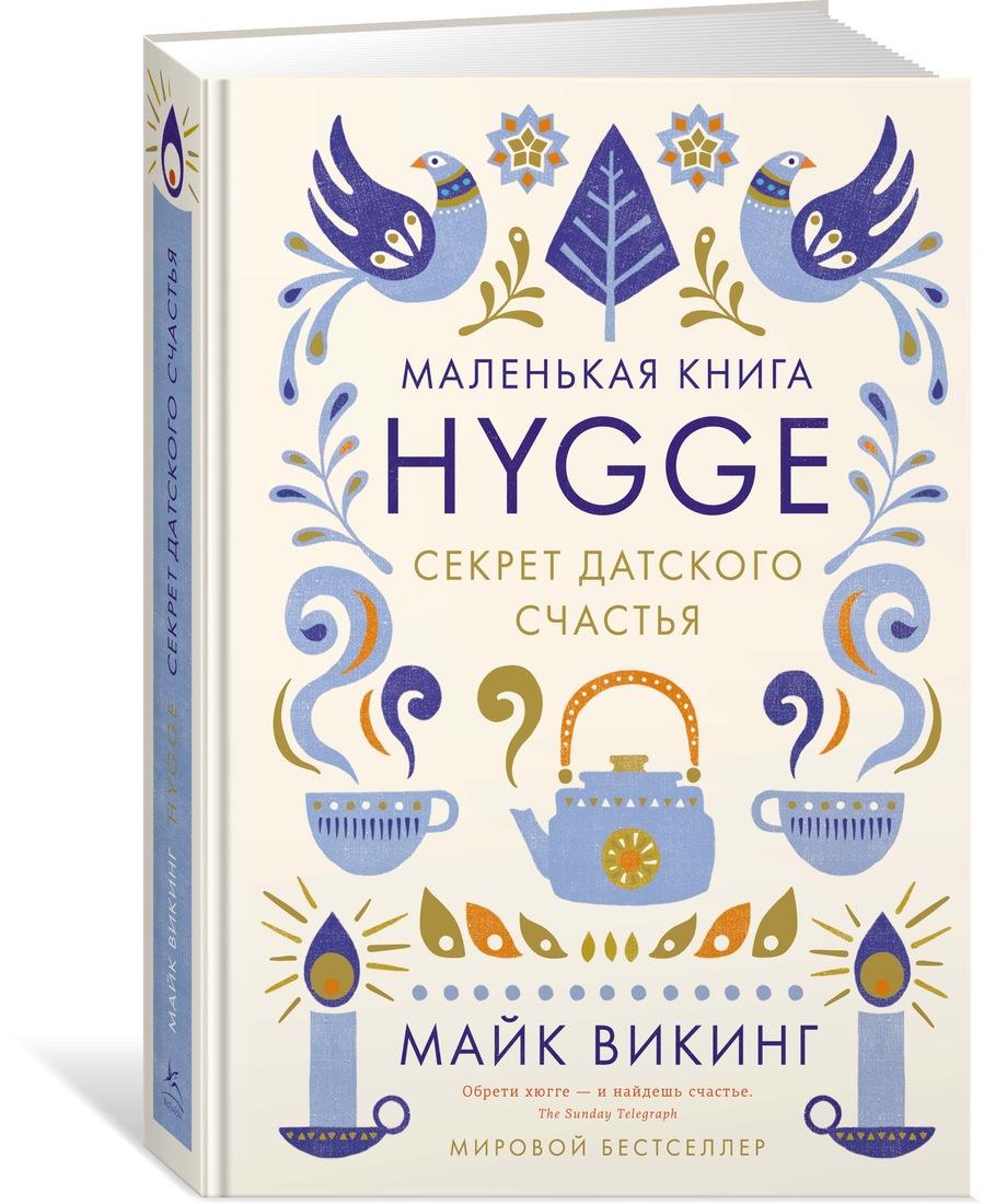 Викинг М. Hygge. Секрет датского счастья викинг м hygge секрет датского счастья