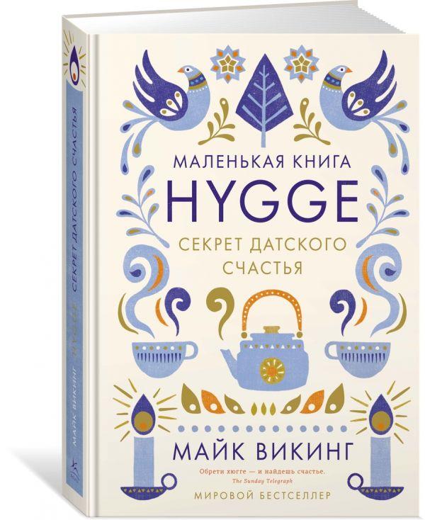 книга хюгге секрет датского счастья купить