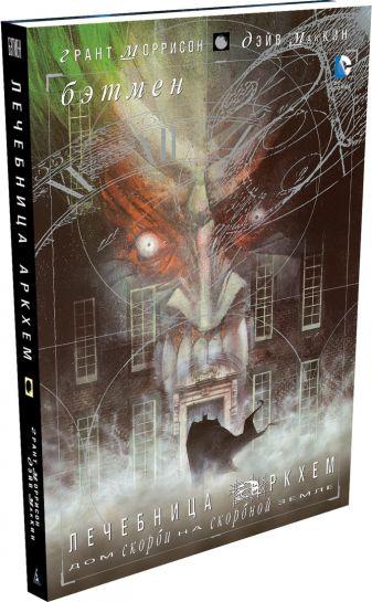 Моррисон Г. - Бэтмен. Лечебница Аркхем обложка книги
