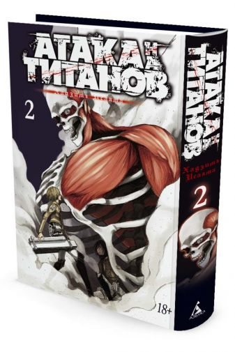 Исаяма Х. - Атака на Титанов. Книга 2 обложка книги