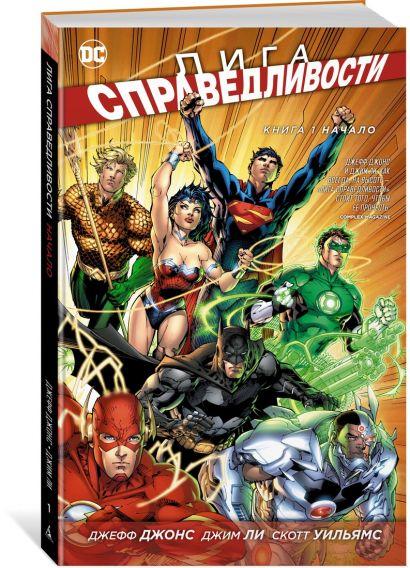 Лига Справедливости. Книга 1. Начало - фото 1