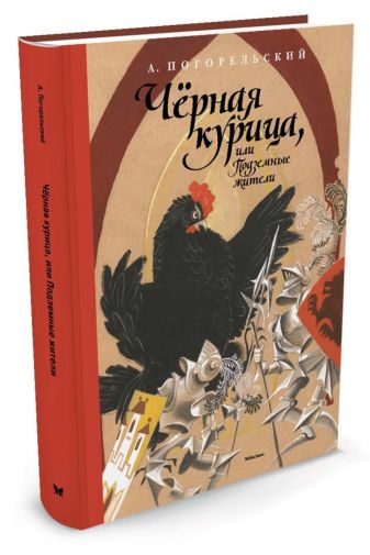 Погорельский А. - Чёрная курица, или Подземные жители (Рисунки Н. Гольц) обложка книги