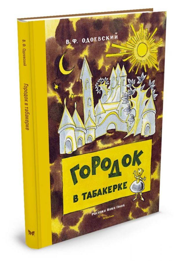 Городок в табакерке (Рисунки Н. Гольц) Одоевский В.