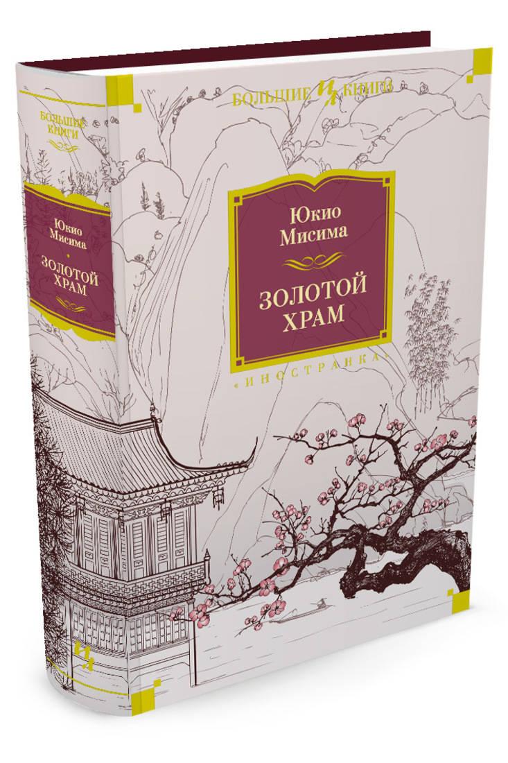 Мисима Ю. Золотой Храм цена в Москве и Питере