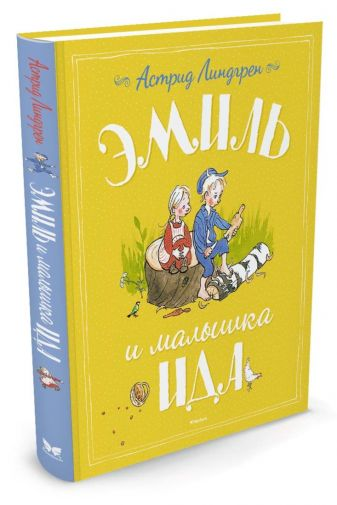 Линдгрен А. - Эмиль и малышка Ида обложка книги