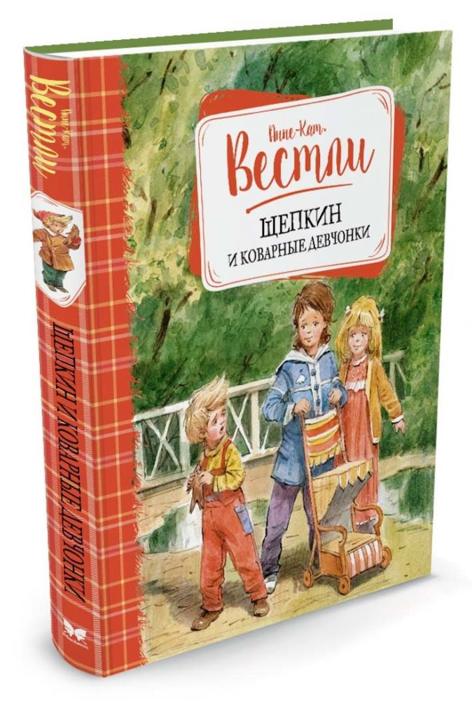Вестли Анне-Кат. - Щепкин и коварные девчонки обложка книги