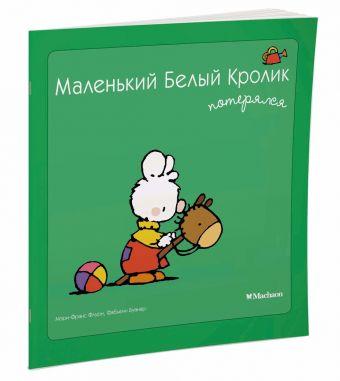 Маленький Белый Кролик потерялся Флури М.-Ф., Буанар Ф.