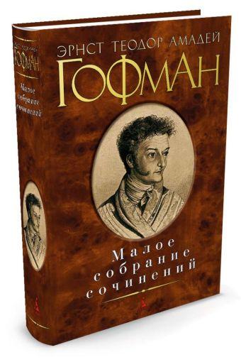 Малое собрание сочинений/Гофман Э.Т.А. Гофман Э.Т.А.