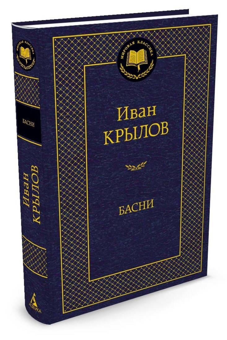 цена на Крылов И. Басни/Крылов И.