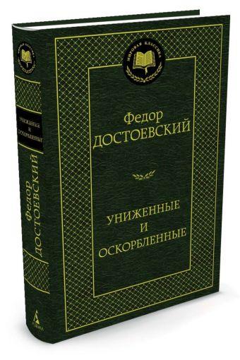 Униженные и оскорбленные Достоевский Ф.