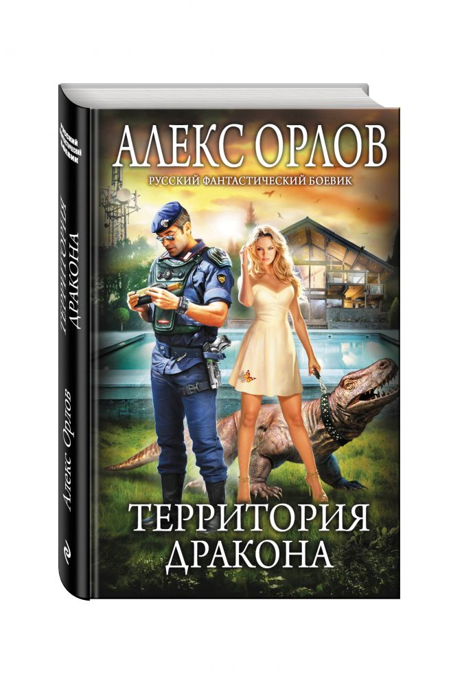 Территория дракона Алекс Орлов