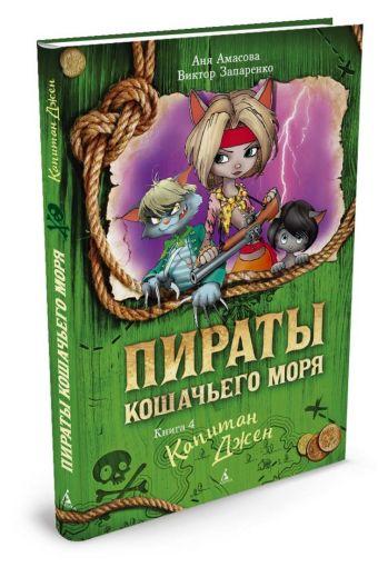 Пираты Кошачьего моря. Книга 4. Капитан Джен Амасова А., Запаренко В.