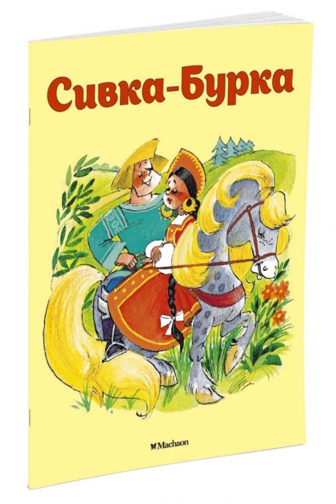 Ушинский К., - Сивка-Бурка (нов.обл.) обложка книги