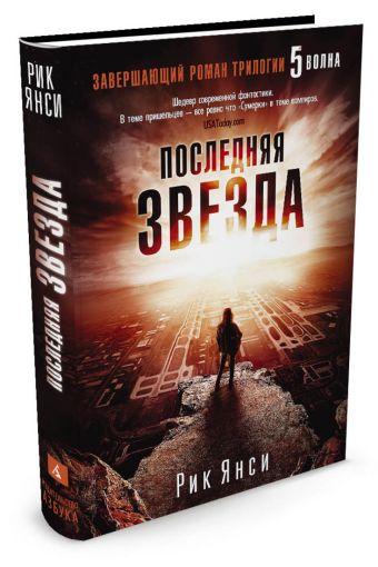 """Последняя звезда (Завершающий роман трилогии """"5 волна"""") Янси Р."""