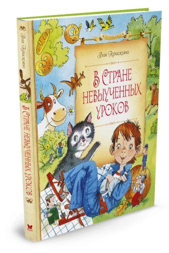 Гераскина Л. - В Стране невыученных уроков (нов.оф.) обложка книги