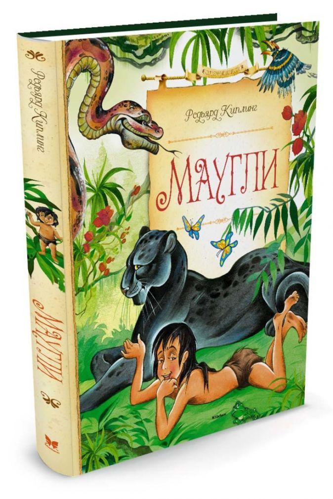 Киплинг Р. - Маугли (нов.обл.) обложка книги