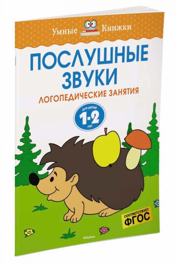 Земцова О.Н. - Послушные звуки (1-2 года) обложка книги