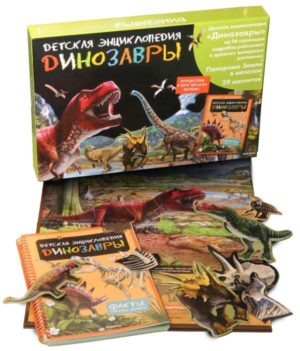 Динозавры. Интерактивная детская энциклопедия с магнитами (в коробке)