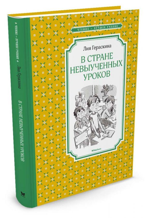 В Стране невыученных уроков Гераскина Л.