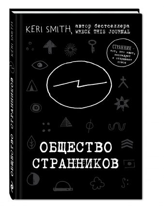 Общество странников (оф.1) Смит К.