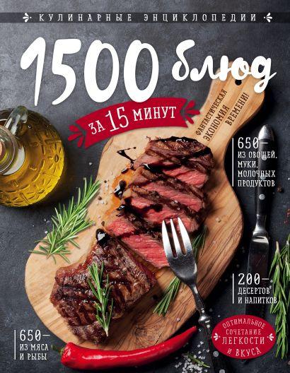 1500 блюд за 15 минут - фото 1