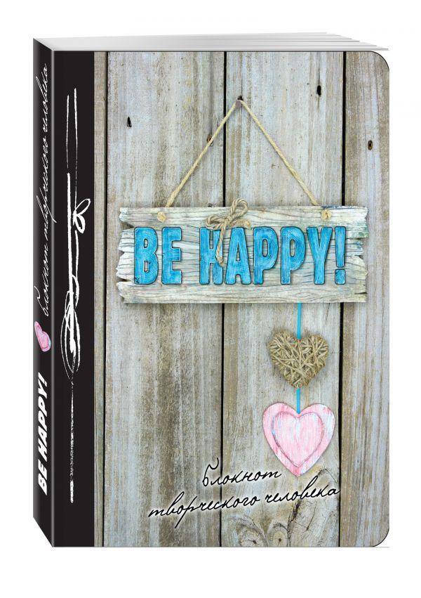 Be Happy! 7-е изд.