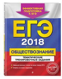 ЕГЭ-2018. Обществознание. Тематические тренировочные задания