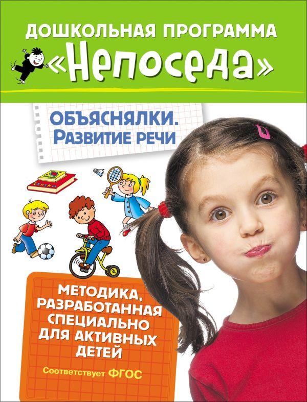 Непоседа. Объяснялки. Развитие речи. Методика разработанная специально для активных детей Гаврина С.Е.