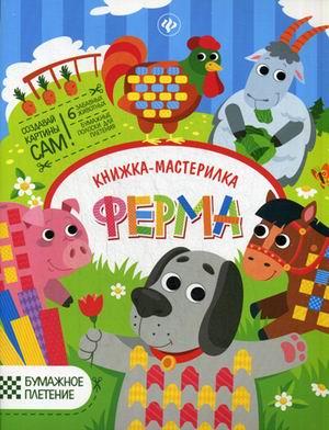 Ферма: книжка-мастерилка Разумовская Ю.
