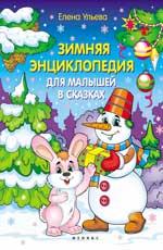 Ульева Е. - Зимняя энциклопедия для малышей в сказках обложка книги