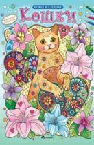 Кошки: раскраска