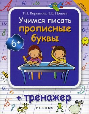 Учимся писать прописные буквы+тренажер Воронина Т.П.