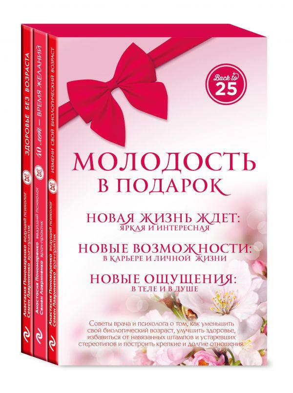 Комплект Молодость в подарок (45 лучше, чем 20) Пономаренко А.А., Лавриненко С.В.