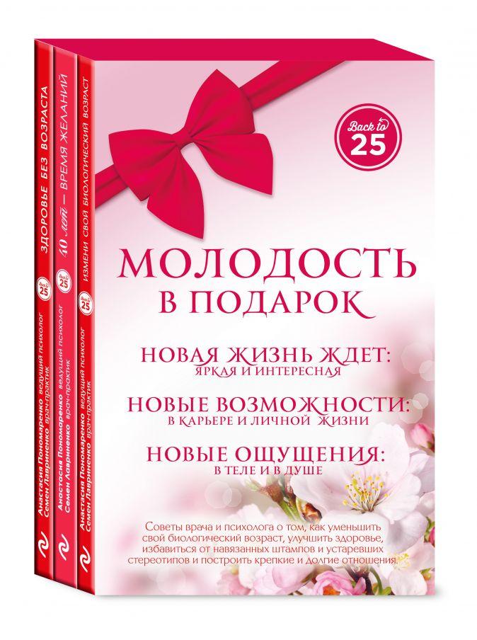 Пономаренко А.А., Лавриненко С.В. - Комплект Молодость в подарок (45 лучше, чем 20) обложка книги