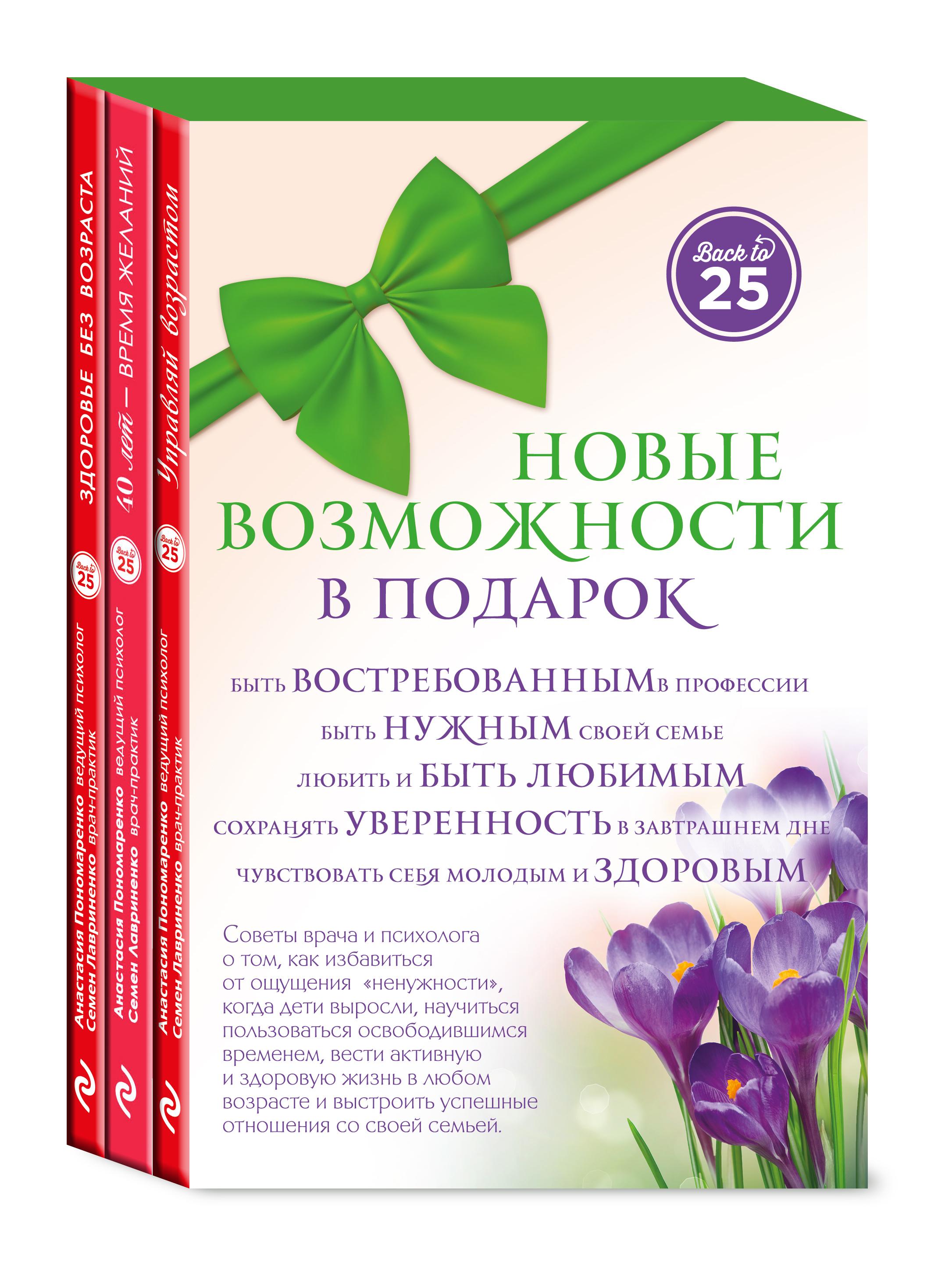 Пономаренко А.А., Лавриненко С.В. Комплект Новые возможности в подарок (45 лучше, чем 20)