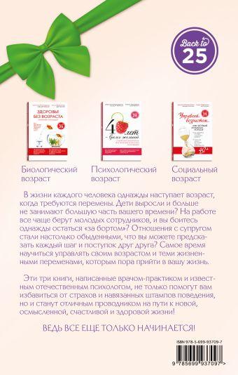 Комплект Новые возможности в подарок (45 лучше, чем 20) Пономаренко А.А., Лавриненко С.В.