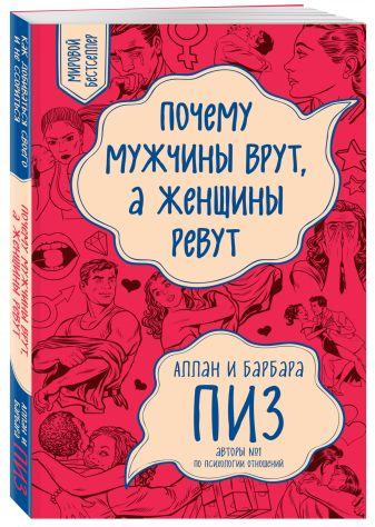 Аллан Пиз, Барбара Пиз - Почему мужчины врут, а женщины ревут обложка книги