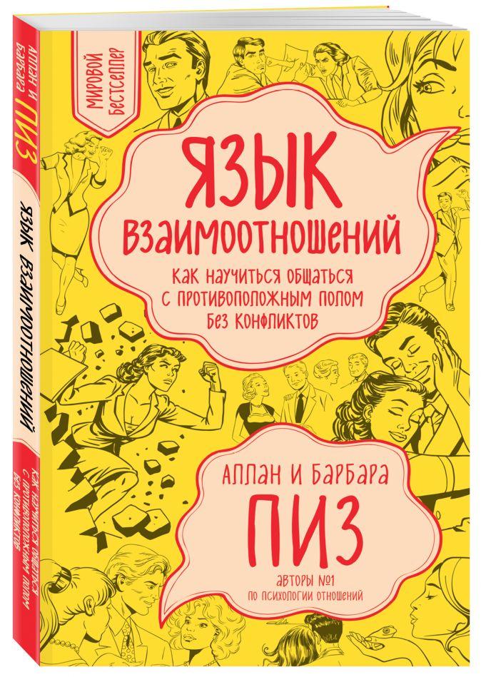 Аллан Пиз, Барбара Пиз - Язык взаимоотношений обложка книги