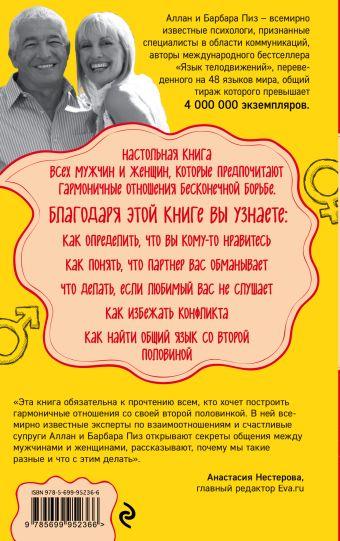 Язык взаимоотношений Аллан Пиз, Барбара Пиз