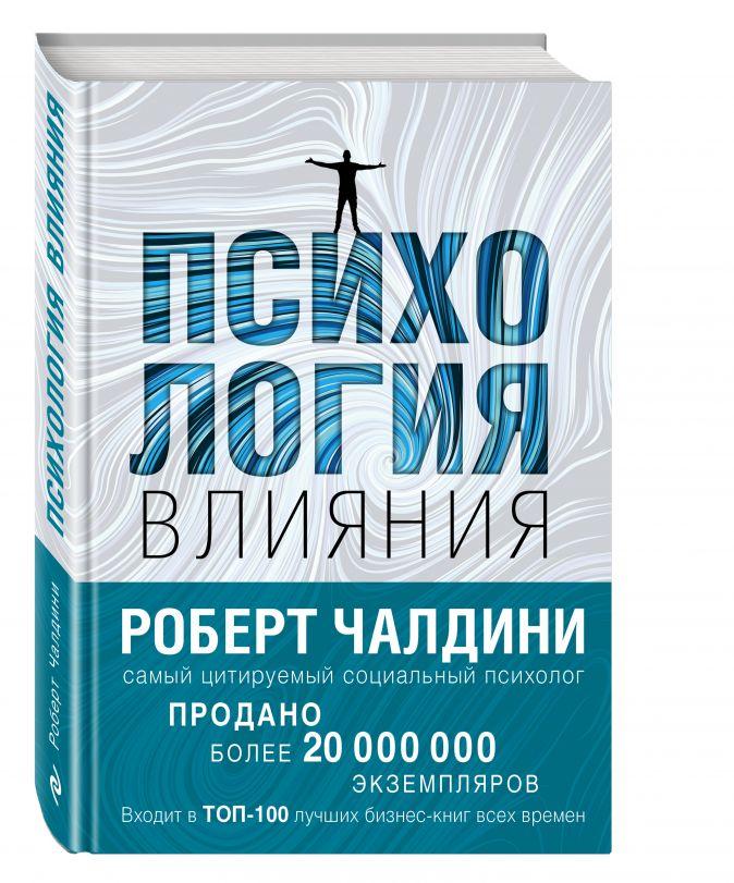 Роберт Чалдини - Психология влияния. Как научиться убеждать и добиваться успеха обложка книги