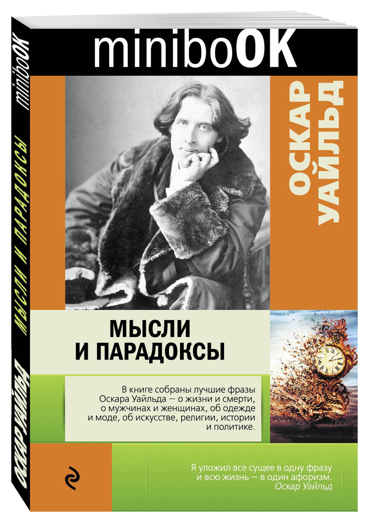 купить Оскар Уайльд Мысли и парадоксы по цене 17 рублей
