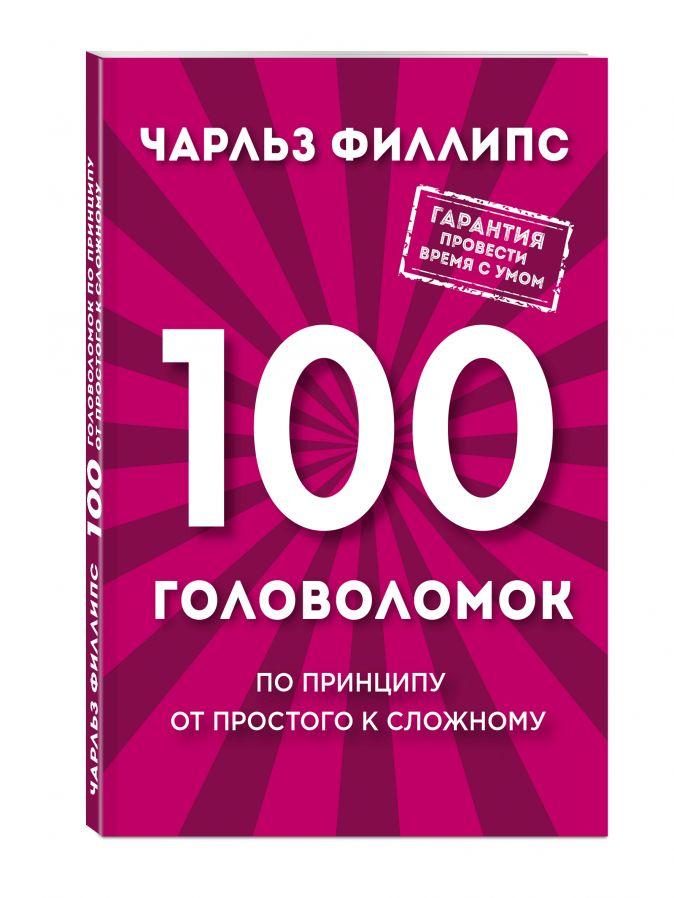 Чарльз Филлипс - 100 головоломок от простого к сложному обложка книги