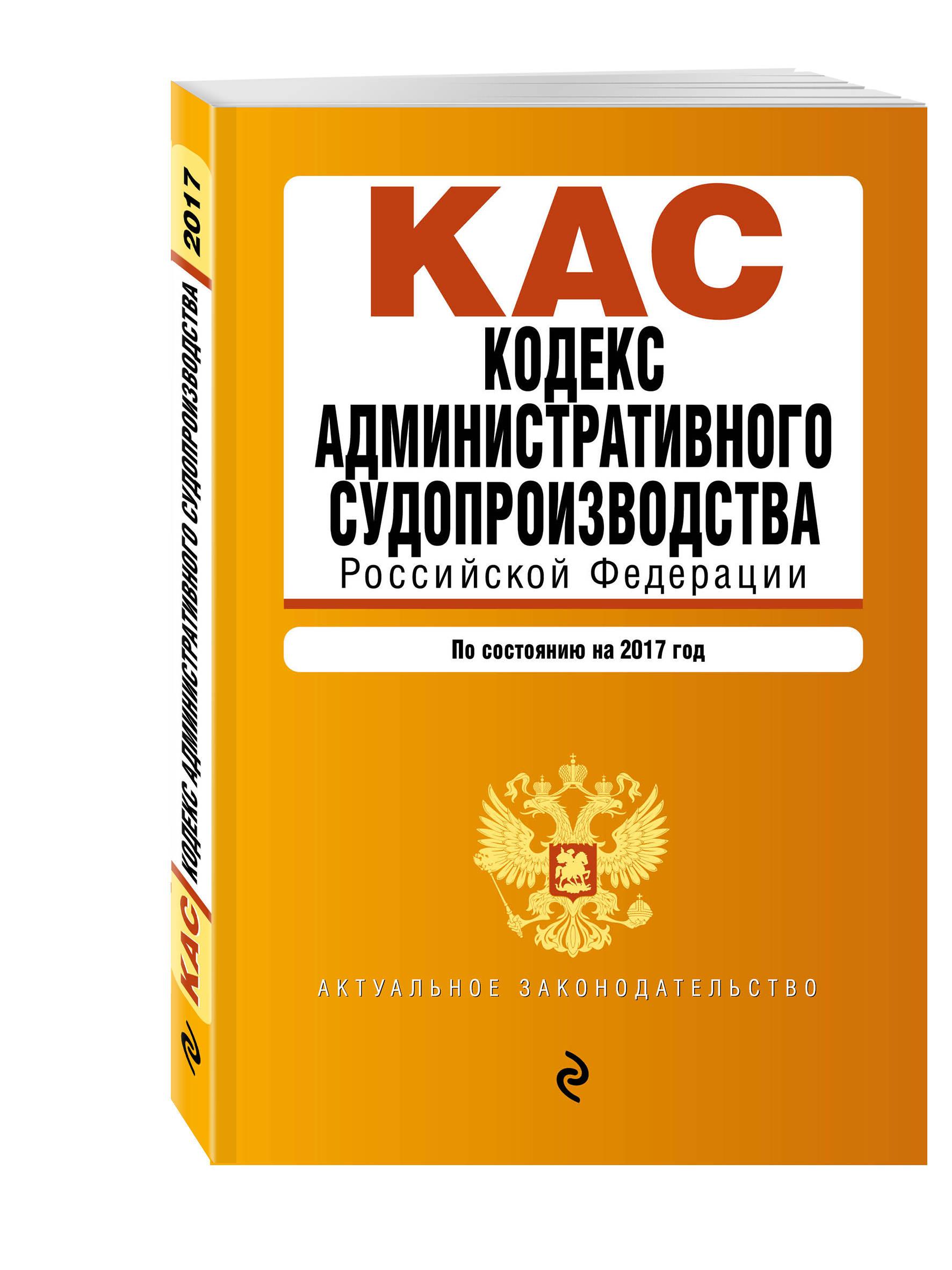 Кодекс административного судопроизводства РФ: по состоянию на 2017 год кодекс административного судопроизводства рф по сост на 20 02 17 с таблицей изменений