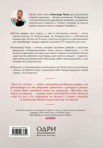 Александр Рогов. Гид по стилю Александр Рогов