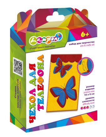 Набор для детского творчества. Чехол для телефона. Бабочки.