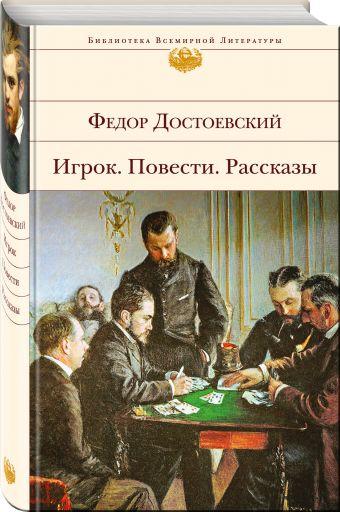 Игрок. Повести. Рассказы Достоевский Ф.М.
