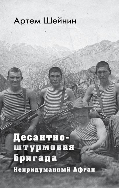 Десантно-штурмовая бригада. Непридуманный Афган - фото 1