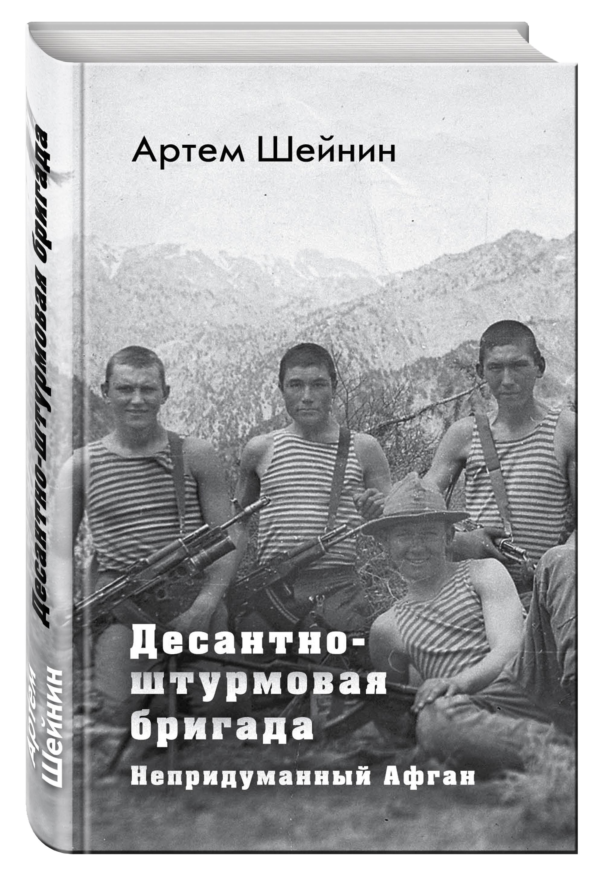 Шейнин А.Г. Десантно-штурмовая бригада. Непридуманный Афган