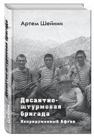 Артем Шейнин - Десантно-штурмовая бригада. Непридуманный Афган' обложка книги